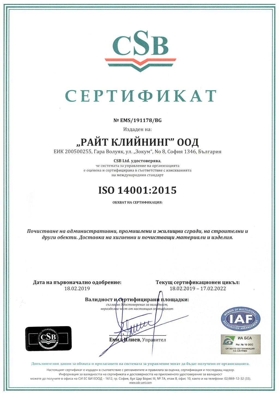 "Сертификат ""Райт Клийнинг"" ООД ISO 14001:2015"
