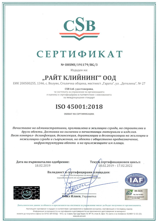 "Сертификат ""Райт Клийнинг"" ООД ISO 45001:2018"