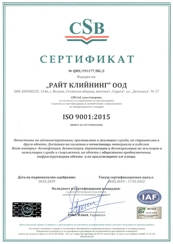 "Сертификат ""Райт Клийнинг"" ООД ISO 9001:2015"